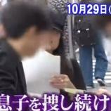 『佐藤智広くん発見か新宿歌舞伎町ホストや姉と霊視を仰天ニュースで特集【画像】』の画像