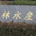 農水省「日本の農産物が中国や韓国に盗まれないように法改正します」