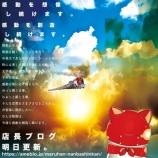 『8/7 マルハンなんば新館 特日』の画像