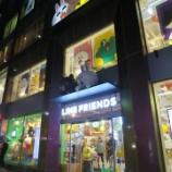『JALPAK×食べあるキング「韓国」【2日め】(その10)3階建ての大きな「LINEショップ」に遭遇(韓国・ソウル)』の画像