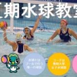 『夏期水球教室』の画像