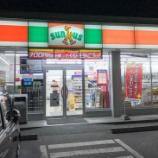 『【閉店】サンクス 浜松西町店が2018年1月29日をもって閉店に。現在、店内の在庫一掃セール中の模様 - 南区西町』の画像