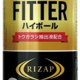 『ライザップ監修による初のアルコール飲料「FITTER」。オリオンビールから発売』の画像