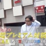 【動画】6月2日(土)放送、指原莉乃出演の「さし旅」「秋元康の超プレミアム対談」