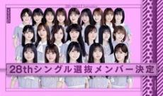 【乃木坂46】金川紗耶「初めての????選手権」