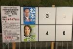 交野市は自民と維新から候補者〜大阪府議会議員選挙と府知事選挙の開票日はともに4月7日〜