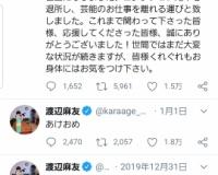 【速報】渡辺麻友さん(26)、ツイッター更新wwwwwwwwwww