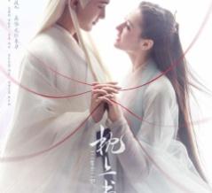 三生三世-枕上書/夢幻の桃花  73