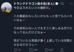 【乃木坂46】ドランク鈴木「気がついたら英語が上達してるし乃木えいごもっと見て欲しいなー」