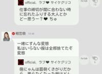 【AKB48】相笠萌、ヲタを変態呼ばわりwww