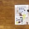 お知らせ:本日発売「 ミニマリストの愛用品 」宝島社