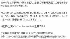宮脇咲良&矢吹奈子、12月15日のHKT48コンサートに参加決定