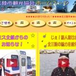 『(番外編)NHKの番組と連動して北三陸市観光協会ホームページが公開されています』の画像