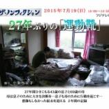 『27年間ひきこもった息子・真樹さん43歳男性の悲惨な末路・・・【ザ・ノンフィクション 27年ぶりの運動靴・画像】』の画像