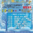 『[#liveinfo]12/13川口街かどチャリティーライブ』の画像