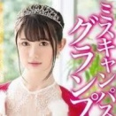 【衝撃】AVデビューした結城るみな、ガチのミス学習院グランプリと発覚!?