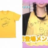 『【乃木坂46】佐々木琴子の着ていた『ホットドッグTシャツ』の詳細が判明www』の画像