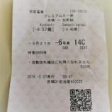 『京阪の有料座席「プレミアムカー」に乗車してきました!』の画像