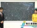 【画像あり】気象予報士・寺川奈津美さん(33)がお乳を盛っていると話題に