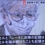 『飯塚幸三 2001年に事故の前科があったことが判明』の画像