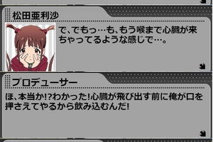 【グリマス】亜利沙アイドルストーリーLV5