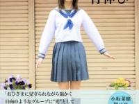 """【日向坂46】こさかな写真集発売!? """"背伸び"""""""