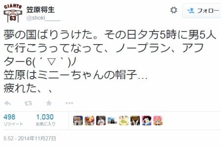 【巨人】 坂本大田菅野澤村笠原でディズニーに行くwwww alt=