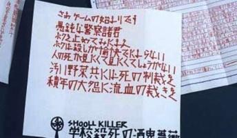 酒鬼薔薇聖斗とかいうサイコすぎる中学生wwwwwww