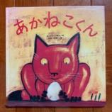 『満腹より胸がいっぱいを選んだネコ│【絵本】237『あかねこくん』』の画像