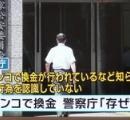 景品交換会社のスタッフが背後から押し倒され服を脱がされるかと思いきや3000万円奪われる
