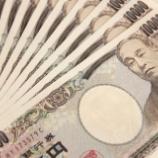 『【!?】給付金10万円の寄付を強要する企業続出!スーパーブラック企業「給与減ってないから寄付してね」』の画像