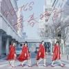 【朗報】NGT48のデビュー曲「青春時計」が良曲