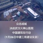 【動画】思ってたのと違う率、驚異の80%!武漢の巨大病院、基礎工事が終了!さすが中国早い