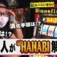 【新台】新ハナビ最新動画公開!「髭原人にいきなり新機種打たせてみた。」