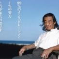 櫻井喜美夫先生 金の宝珠、お申し込みは先着順にさせてください。