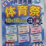 『10月16日は戸田市総合市民体育祭』の画像