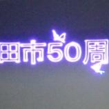 『あなたの気持ちをレーザー光線文字で伝えてみませんか とだ50祭で行われるレーザーマッピングイベントでのメッセージ募集が始まりました!』の画像