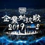 PUBGスマホまとめ|パブジーモバイル