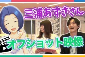 【アイマス】アイドルマスターチャンネル 三浦あずさゲスト回オフショット&未公開シーン公開!