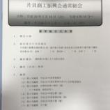 『2017.5.16 片貝商工振興会通常総会』の画像