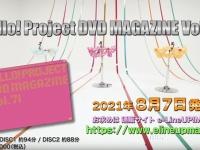 Hello! Project DVD MAGAZINE Vol.71 CM