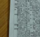 「東北が大好き!」「あの日をわすれないよ」 3月11日、NHKのテレビ欄「縦読み」
