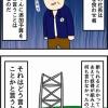 父の1億円借金物語 アナザーストーリー③