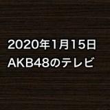 2020年1月15日のAKB48関連のテレビ