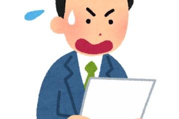 【悲報】俺氏、80万円レベルの損害のミスをやらかすwww