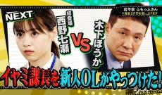 イヤミ課長を西野七瀬がやっつけた!『痛快TV スカッとジャパン2時間SP』に出演キャプチャまとめ