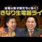 M1グランプリ2020開催記念!生配信で人気芸人に突撃電話で主演確認SP!