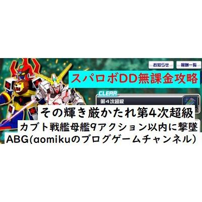 大戦 👀スーパー dd 攻略 ロボット スパロボD(スーパーロボット大戦D)の攻略サイト!