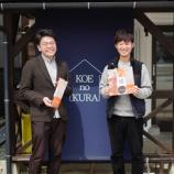 『銀山大石田周遊消費プロジェクト報告 ~後編~』の画像