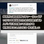 【動画】ファーウェイが米政府提訴、 ルビオ議員「いいとも、やつらの悪行を暴いてやる」 [海外]